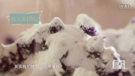 《原味》番外 原味厨房09紫薯汤圆_高清