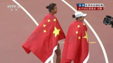 世锦赛女子20KM竞走中国冠亚军 刘虹摘金吕秀芝夺银