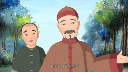 中华美德故事 第一集 松仁寻父