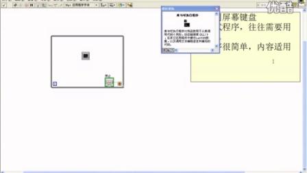 labview调用虚拟键盘 微信:lablover