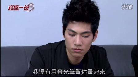 终极一班3黄伟晋&止戈CUT25