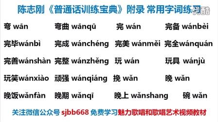 .陈志刚普通话训练宝典49集