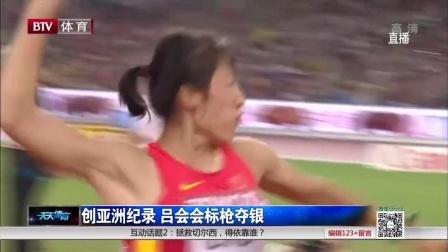 吕会会第五投66米13破亚洲纪录摘银 世锦赛 女子标枪 20150830 高清版