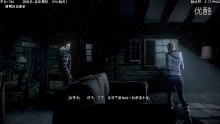 鸭王【直到黎明】直播实况 第3章