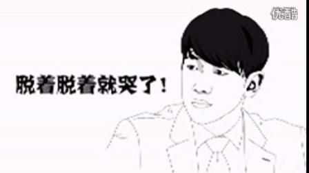"""恶搞配音作品之""""简笔笑画第六季05克拉恋人""""_标清.11"""