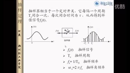 抽样定理20150830