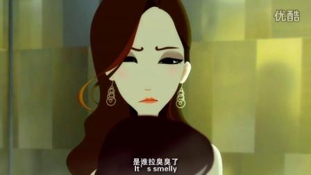 泡芙小姐迷你剧·花漾季11: 悲催的十三妖(一)