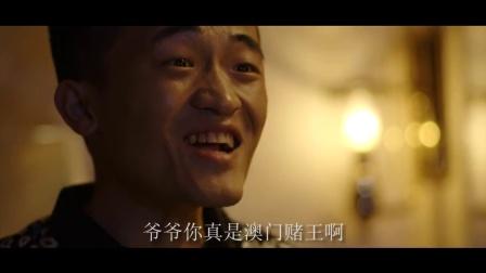 《澳囧》先行版预告片