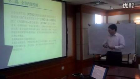 伍健康老师--企业内部控制_标清-清大培训网