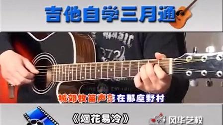 真的爱你吉他谱 生日快乐吉他谱