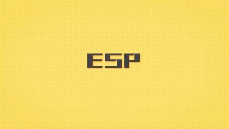 《一起涨姿势》第7期  分分钟搞懂ESP