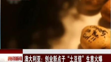"""澳大利亚:创业新点子  """"土豆信""""生意火爆 晚间新闻报道 150901"""