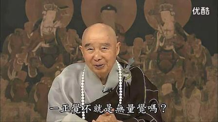 066净空法师:阿弥陀佛是什么意思_标清