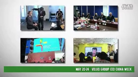 VOLVO_Group_at_World_Expo_Event_Summary