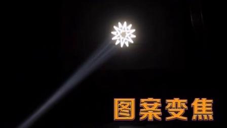 珠江灯光PR-2352单灯演示