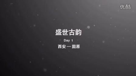 """2015""""寰行中国""""别克•中国文化之旅(西安-固原)"""