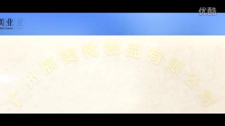 广州辰美化妆品有限公司 化妆品OEM加工厂 企业宣传片