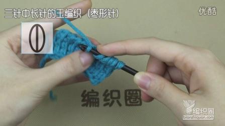阿富汗针—三针中长针的玉编织(枣形针)作品秀