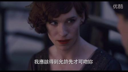 The Danish Girl (2015)【丹麥女孩】台灣預告