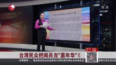 """环球时报:台湾民众把阅兵当""""嘉年华""""看 看东方 150904"""