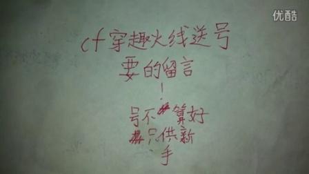 cf穿越火线送号(西瓜君)