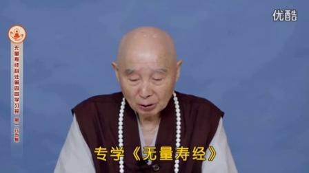 无量寿经科注第四回学习班165_简体字幕_标清