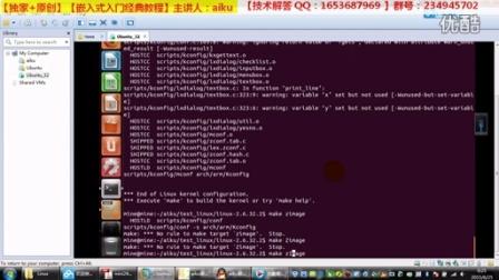 【创科之龙】第五节_02 如何在ubuntu下编译linux内核
