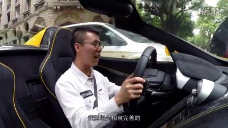 另类风流 新车评网YYP颜宇鹏闹市体验迈凯伦650S视频