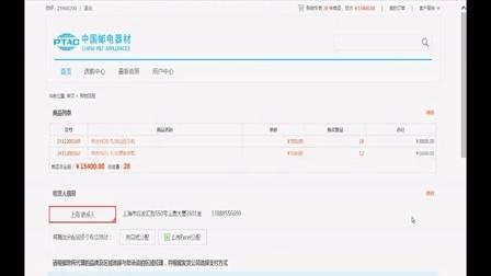 中南B2B平台系统客户下单演示