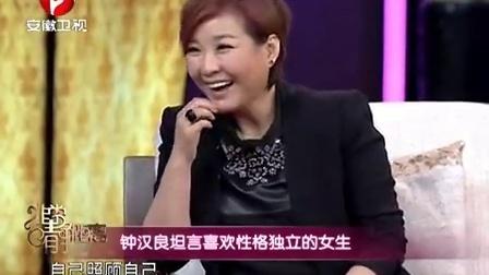 【综艺秀】钟汉良自曝钟情性格的妹纸