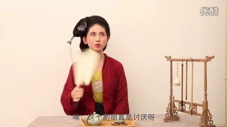 【汉服小怪兽 · 第八集】女主变太后 怒服杀青散