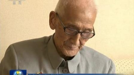 致敬抗战老兵:张玉华:百岁将军的抗战传奇 150906