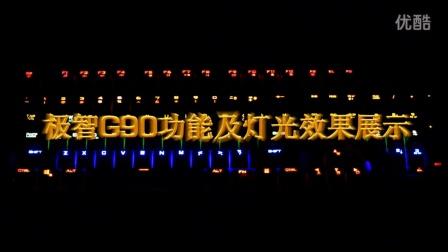 极智G90宣传视频