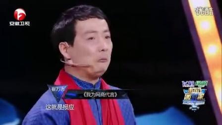 崔万志-我为网商代言