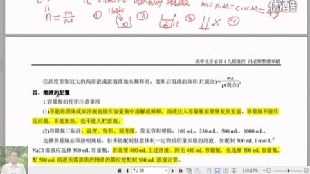 高中化学必修1九阴真经 第05讲 配置一定物质的量浓度溶液(1