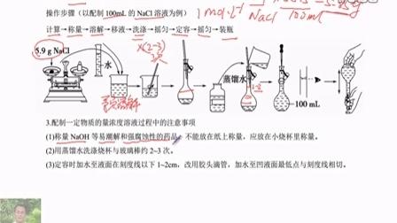 高中化学必修1九阴真经 第06讲 配置一定物质的量浓度溶液(2)