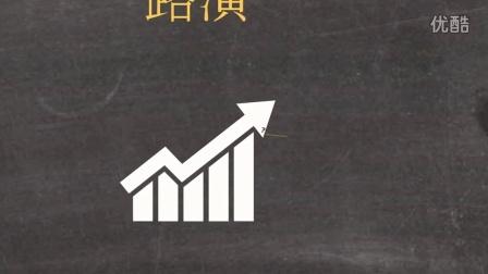 如何写好商业计划书-路演动画视频-by Onion Startups创业洋葱