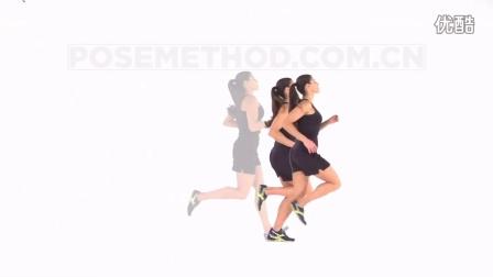 什么是姿势跑法?
