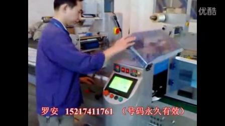 月饼面包包装机枕式包装机调试安装视频教程
