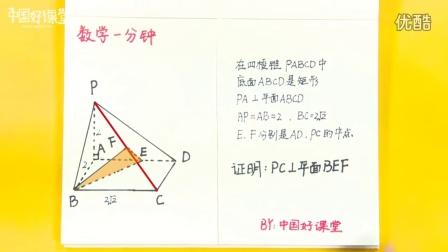 高中数学教学视频:证明线面垂直的方法