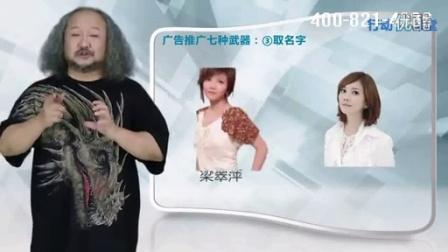 行动教育张晓岚视频推广7种武器  3改名字