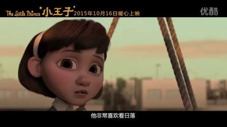 英文版中国领先全球上映《小王子》定档版预告