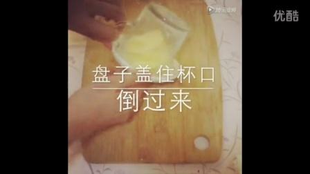 【柠檬酸奶小蛋糕】教程,1分钟视频