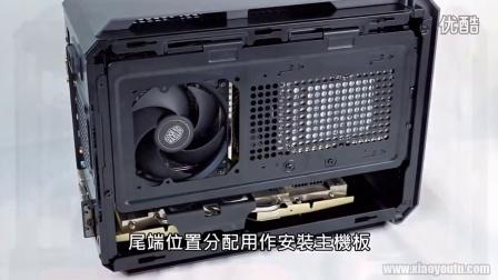 发挥机箱内每寸空间 优良通风设计 Cougar QBX Mini-ITX 机箱
