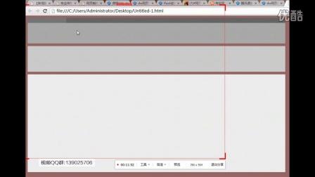 dw教程【1】淘宝网首页div+css布局网页制作设计教程 下集-2015-6-4