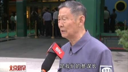 北京:张震同志遗体在京火化  各界民众前往送别 北京您早 150910