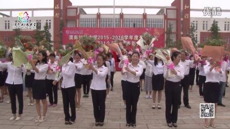 渭南初级中学教师节献花