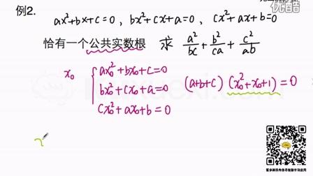 酷学习奥数九年级2-一元二次方程