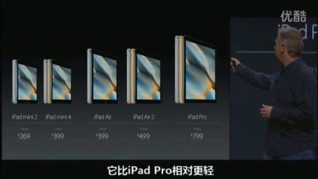玫瑰金版iphone6s亮相 2015苹果秋季发布会全过程