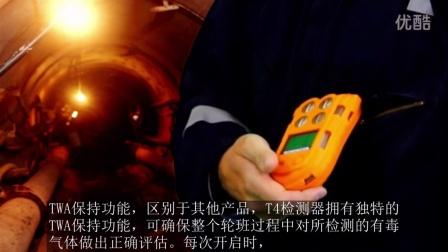 科尔康便携式复气检测仪——T4